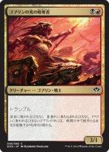 ゴブリンの死の略奪者/Goblin Deathraiders 【日本語版】 [SVC-金C]《状態:NM》