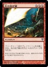 炎の投げ槍/Flame Javelin 【日本語版】 [SVT-赤U]《状態:NM》
