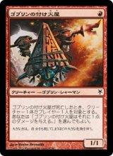 ゴブリンの付け火屋/Goblin Arsonist 【日本語版】 [SVT-赤C]