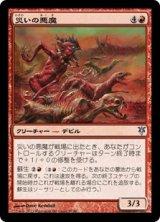 災いの悪魔/Scourge Devil 【日本語版】 [SVT-赤U]