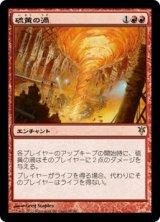 硫黄の渦/Sulfuric Vortex 【日本語版】 [SVT-赤R]《状態:NM》