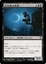 吸血鬼の夜鷲/Vampire Nighthawk 【日本語版】 [SVT-黒U]