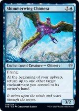瞬き翼のキマイラ/Shimmerwing Chimera 【英語版】 [THB-青U]