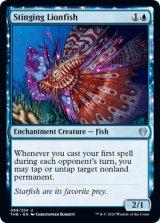 有刺カサゴ/Stinging Lionfish 【英語版】 [THB-青U]