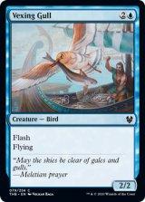 鬱陶しいカモメ/Vexing Gull 【英語版】 [THB-青C]《状態:NM》