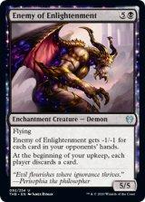 啓蒙の敵/Enemy of Enlightenment 【英語版】 [THB-黒U]