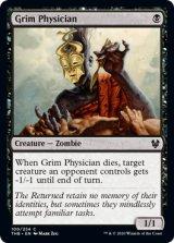 残酷な医師/Grim Physician 【英語版】 [THB-黒C]