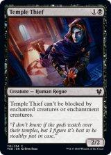 神殿泥棒/Temple Thief 【英語版】 [THB-黒C]