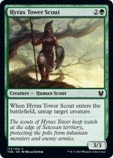 ハイラックス塔の斥候/Hyrax Tower Scout 【英語版】 [THB-緑C]