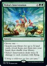 ナイレアの介入/Nylea's Intervention 【英語版】 [THB-緑R]《状態:NM》