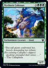 ニクス生まれの巨人/Nyxborn Colossus 【英語版】 [THB-緑C]