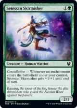 セテッサの散兵/Setessan Skirmisher 【英語版】 [THB-緑C]