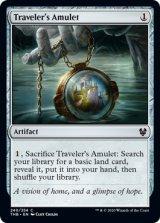 旅行者の護符/Traveler's Amulet 【英語版】 [THB-灰C]