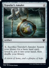 旅行者の護符/Traveler's Amulet 【英語版】 [THB-灰C]《状態:NM》