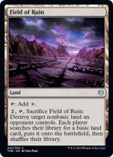 廃墟の地/Field of Ruin 【英語版】 [THB-土地U]