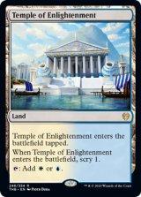 啓蒙の神殿/Temple of Enlightenment 【英語版】 [THB-土地R]《状態:NM》