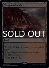 悪意の神殿/Temple of Malice 【英語版】 [THB-土地R]《状態:NM》