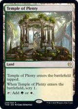 豊潤の神殿/Temple of Plenty 【英語版】 [THB-土地R]《状態:NM》