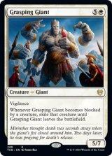 わしづかみの巨人/Grasping Giant 【英語版】 [THB-白R]《状態:NM》