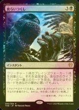 [FOIL] 食らいつくし/Eat to Extinction 【日本語版】 [THB-黒R]《状態:NM》