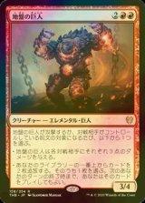 [FOIL] 地盤の巨人/Tectonic Giant 【日本語版】 [THB-赤R]《状態:NM》