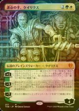 [FOIL] 運命の手、ケイリクス/Calix, Destiny's Hand (拡張アート版) 【日本語版】 [THB-金MR]《状態:NM》