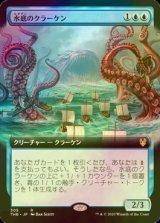 [FOIL] 水底のクラーケン/Nadir Kraken (拡張アート版) 【日本語版】 [THB-青R]《状態:NM》