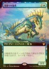 [FOIL] 波破りの海馬/Wavebreak Hippocamp (拡張アート版) 【日本語版】 [THB-青R]《状態:NM》