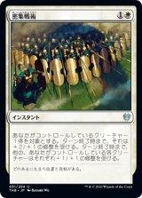 密集戦術/Phalanx Tactics 【日本語版】 [THB-白U]