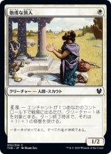 敬虔な旅人/Pious Wayfarer 【日本語版】 [THB-白C]《状態:NM》
