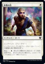 歩哨の目/Sentinel's Eyes 【日本語版】 [THB-白C]