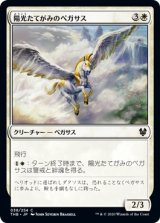 陽光たてがみのペガサス/Sunmane Pegasus 【日本語版】 [THB-白C]《状態:NM》