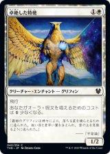卓絶した特使/Transcendent Envoy 【日本語版】 [THB-白C]