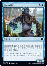 塩水の巨人/Brine Giant 【日本語版】 [THB-青C]《状態:NM》