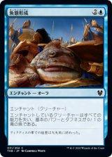 魚態形成/Ichthyomorphosis 【日本語版】 [THB-青C]《状態:NM》