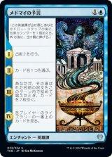 メドマイの予言/Medomai's Prophecy 【日本語版】 [THB-青U]