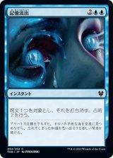 記憶流出/Memory Drain 【日本語版】 [THB-青C]