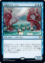 水底のクラーケン/Nadir Kraken 【日本語版】 [THB-青R]