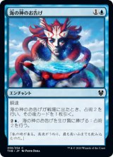 海の神のお告げ/Omen of the Sea 【日本語版】 [THB-青C]《状態:NM》