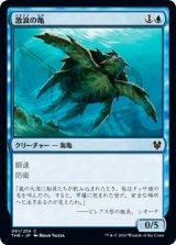 激浪の亀/Riptide Turtle 【日本語版】 [THB-青C]《状態:NM》