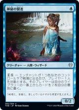 神秘の賢者/Sage of Mysteries 【日本語版】 [THB-青U]