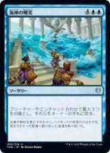 海神の嘲笑/Sea God's Scorn 【日本語版】 [THB-青U]《状態:NM》