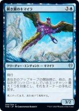 瞬き翼のキマイラ/Shimmerwing Chimera 【日本語版】 [THB-青U]