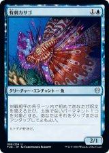有刺カサゴ/Stinging Lionfish 【日本語版】 [THB-青U]