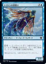 トリトンの波渡り/Triton Waverider 【日本語版】 [THB-青C]《状態:NM》