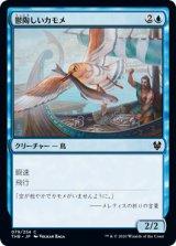 鬱陶しいカモメ/Vexing Gull 【日本語版】 [THB-青C]《状態:NM》