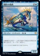 波破りの海馬/Wavebreak Hippocamp 【日本語版】 [THB-青R]