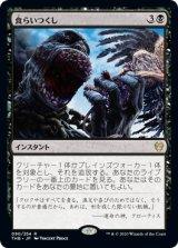 食らいつくし/Eat to Extinction 【日本語版】 [THB-黒R]