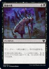 最後の死/Final Death 【日本語版】 [THB-黒C]《状態:NM》