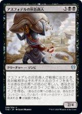 アスフォデルの灰色商人/Gray Merchant of Asphodel 【日本語版】 [THB-黒U]